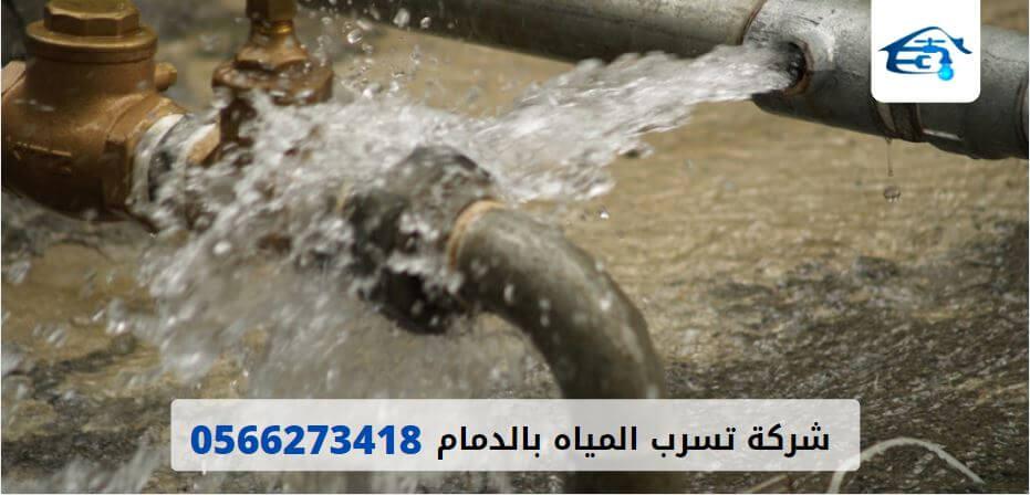 شركة تسرب المياه بالدمام